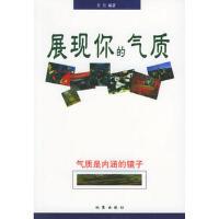 【旧书二手书9成新】展现你的气质 贝贝 9787502824631 地震出版社