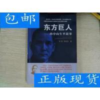 [二手旧书9成新]东方巨人--孙中山生平故事 /李朋、高德宝 著 红