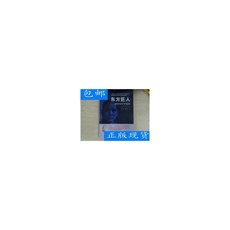 [二手旧书9成新]东方巨人--孙中山生平故事 /李朋、高德宝 著 红 正版旧书,放心下单,无光盘及任何附书品