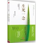 生死一念:急诊外科医生的心灵笔记 傅志远 中信出版社 9787508662022