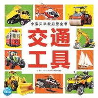小宝贝早教启蒙全书:交通工具(新版)
