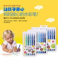 晨光文具软头水彩画笔12/18/24色软刷画画彩色毛笔水彩笔ACP92167