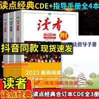 读者2020合订本2020年春季卷读者合订本+读者夏季卷+读者秋季卷+读者冬季学生满分作文素材期刊杂志非2019年读者