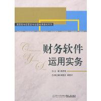财务软件运用实务/张祥艳,张祥艳 著作,厦门大学出版社,9787561551400