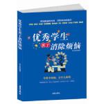 学生善于消除烦恼 黄文娟著 西苑出版社 9787515100159