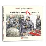 红色传说系列:井冈山的红色传说(三)(连环画)