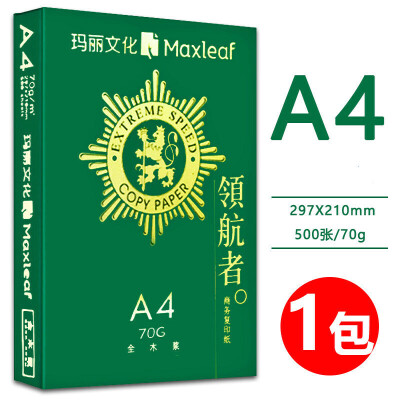 A4复印纸打印白纸70g办公用品纸2500张整箱5包装批发  整箱5包 可开发票,电子发票