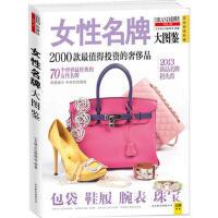 【二手书8成新】女性大图鉴(2013年第二版 《名牌志》编辑部 北京联合出版公司