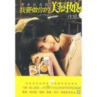 【二手旧书九成新】我要做你的美厨娘 沈星 江苏人民出版社 9787214058928