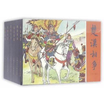 楚汉相争1-6(50K精装本连环画)