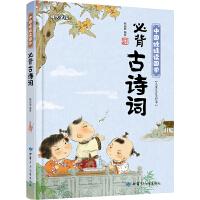 必背古诗词 中国娃娃读国学