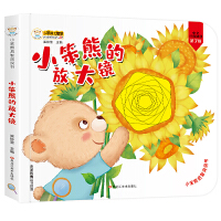 洞洞书小笨熊的放大镜 精装儿童3d立体书翻翻书 婴幼儿情景体验认知绘本宝宝益智撕不烂 翻翻书 [3-9岁] 小笨熊