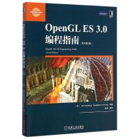 OpenGL ES3.0编程指南(原书第2版)/华章程序员书库