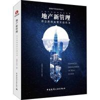 地产新管理 房企高效运营实战兵法 中国建筑工业出版社