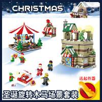 兼容乐高圣诞礼物老人儿童智力6-8-10岁拼装积木人仔男孩益智玩具 圣诞旋转木马场景套装 【1595颗粒】