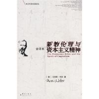 新教伦理与资本主义精神 [德] 马克斯・韦伯,龙婧 群言出版社 9787800806667