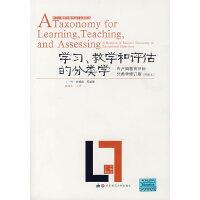 学习、教学和评估的分类学