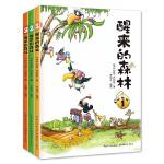 醒来的森林(套装共三册)(该版本绘画风格均超其他版本,是您的不二之选)