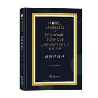 歧视经济学(诺贝尔经济学奖得主著作译丛)