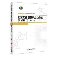 【正版二手书9成新左右】北京文化创意产业功能区发展报告 2015 北京市国有文化资产监督管理办公室著 中国经济出版社