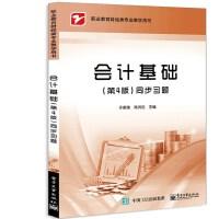 会计基础(第4版)同步习题/于家臻 电子工业出版社