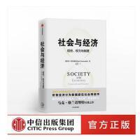 社会与经济 信任、权力与制度 马克格兰诺维特 著 中信出版社图书 正版书籍