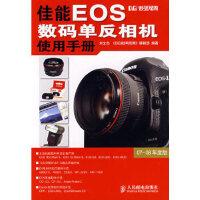 佳能EOS数码单反相机使用手册(彩印),刘文杰,人民邮电出版社,9787115179609【新书店 正版书】