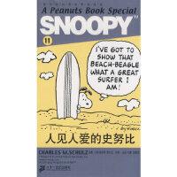 SNOOPY史努比双语故事选集 11 人见人爱的史努比 (美)舒尔茨(Schulz,C.M.) 原著,王延,杜鹃,徐敏
