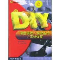 DIY硬盘管理数据备份系统恢复――文魁系列图书,林俊豪,刘丹等 改编,人民邮电出版社,