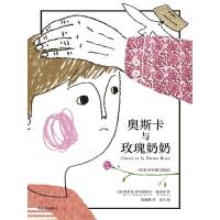 奥斯卡与玫瑰奶奶(全彩插画本)