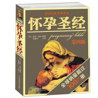 官方 怀孕圣经第4版 孕妇书籍大全 怀孕期 孕妇食谱营养书 孕期适合孕妇看的书 育儿书籍婴儿护理书 坐月子与新生
