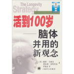 【无忧购】活到100岁:脑体并用的新观念 戴维・马奥尼(David Mahoney),理查德・雷斯塔克(Rich 上海
