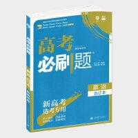 2020版 高考必刷题 政治合订本 新高考题型专用理想树高中政治教材辅导资料书
