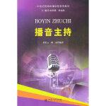 21世纪信息传播实验系列教材―播音主持 黄碧云,雎凌著 北京大学出版社 9787301158814