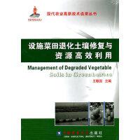 设施菜田退化土壤修复与资源高效利用