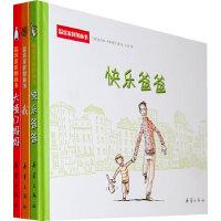 【VIP尊享】温馨家庭图画书(全三册)