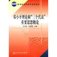 """邓小平理论和""""三个代表""""重要思想概论――教育部高职高专规划教材"""