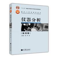 【正版二手书9成新左右】仪器分析(第四版 朱明华,胡坪 高等教育出版社