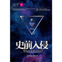 【二手书8成新】史前入侵 异度侠 北京理工大学出版社