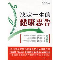 【正版二手书9成新左右】决定一生的健康忠告 李启平 漓江出版社
