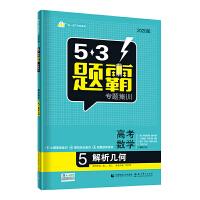 曲一线 高考数学 5解析几何 53题霸专题集训2020版 适用年级:高二高三 五三
