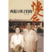 【正版二手书9成新左右】西花厅孩子们的怀念 童丹宁 当代中国出版社