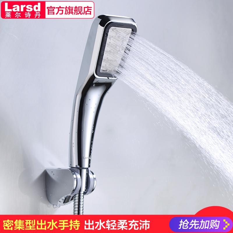 莱尔诗丹强力增压淋浴花洒喷头 淋雨套装单头手持淋浴花晒头LD818 密集出水