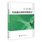 信息融合故障诊断技术 沈怀荣、杨露、周伟静、彭颖、余国浩 科学出版社