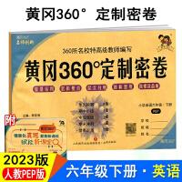 2020版 黄冈360°定制密卷六年级英语下册(人教版RP) 6年级英语试卷 360试卷黄冈试卷