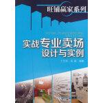 正版 实战专业卖场设计与实例王芝湘 吴真 著化学工业出版社