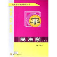 民法学(上、下)