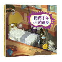 果壳阅读・生活习惯简史--用两千年战瘟疫(平装)