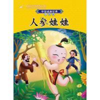 中国动画经典 升级版 人参娃娃 正版 上海美术电影制片厂,袁婷婷 改写 9787513552660