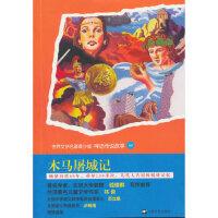 世界名著青少版--木马屠城记 管家琪 改写 上海文艺出版社 9787532148493